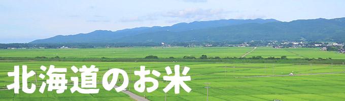 北海道産カテゴリー