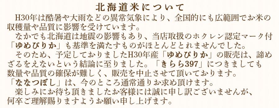 北海道米について