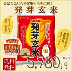 発芽玄米1.5kg