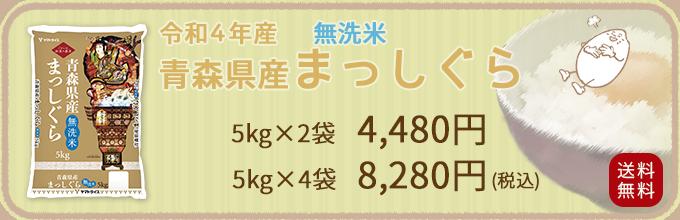 青森県産まっしぐら無洗米